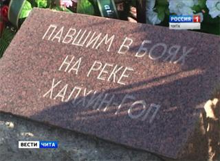 В Чите вспоминали погибших в боях у реки Халхин-Гол
