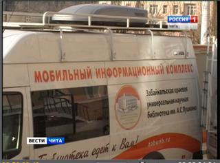 Краевая Пушкинская библиотека представила публике библиомобиль